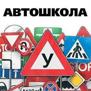 Автошколы Киясово
