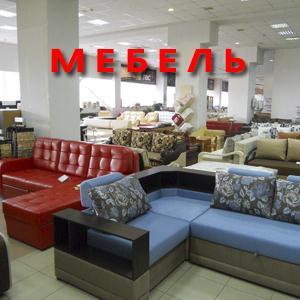 Магазины мебели Киясово