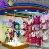 Детские магазины в Киясово